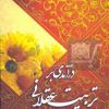 تربیت عقلانی /معرفی کتاب