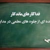 گزیده ای از جلوه های معلمی در مدارس کشور؛ قسمت چهارم