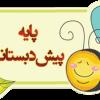 همایش «هویت کودکان ایران اسلامی در دوره پیش دبستانی»