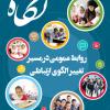 نشریه نگاه(ماهنامه تحلیلی آموزشی وزارت آموزش و پرورش)