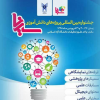 برگزاری جشنواره بینالمللی پروژههای دانشآموزی سینا