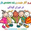 نقش و آثار مثبت و رشد دهنده بازی در دوران کودکی