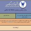 نحوه پیگیری هر گونه سؤال در خصوص نتایج دانشگاه آزاد اسلامی