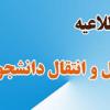 آخرین مهلت ثبت نام نقل و انتقال دانشجویان دانشگاه آزاد تا ۶ دی ماه ۹۸ :