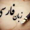 فراگیری زبان فارسی بستر یادگیری سایر دروس را فراهم میکند