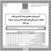 دفترچه سوالات و کلید آزمون ورودی متقاضیان اخذ پروانه کارآموزی وکالت اتحادیه سراسری کانونهای وکلای دادگستری ایران سال ۱۳۹۸